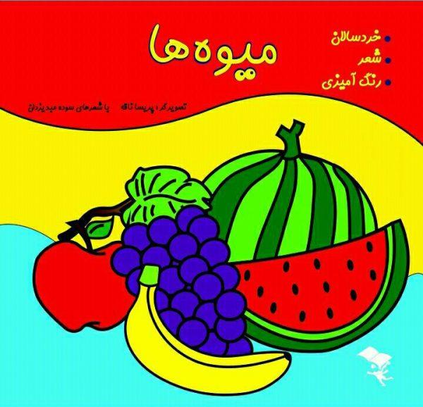 کتاب رنگ آمیزی (میوه ها)