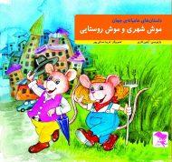 موش شهری و موش روستایی