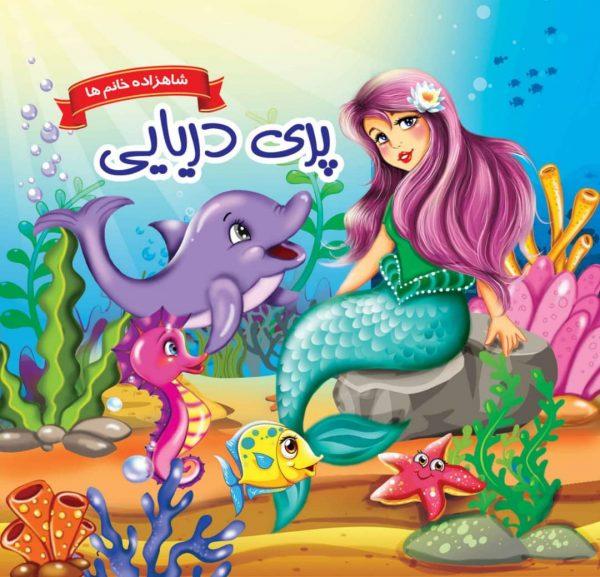 کتاب داستان پری دریایی