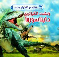 وحشت انگیزترین دایناسورها