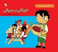 کتاب داستان خوراکی و مهربانی
