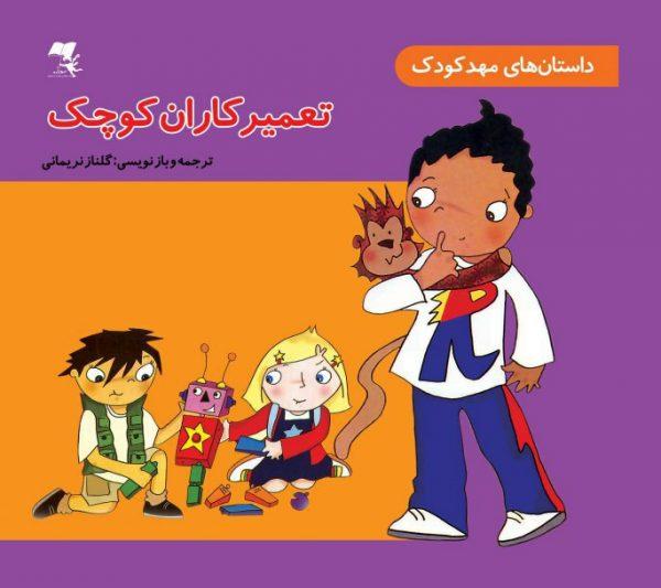 کتاب داستان تعمیرکاران کوچک