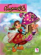 کتاب داستان خاله سوسکه