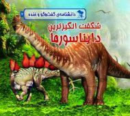 شگفت انگیزترین دایناسورها