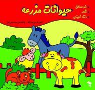 کتاب رنگ آمیزی (حیوانات مزرعه)