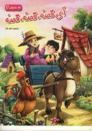 کتاب داستان آی قصه،قصه،قصه 3