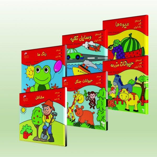 بسته 6 جلدی کتاب رنگ آمیزی همراه با شعر