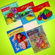 بسته 5 جلدی کتاب متنوع پسرانه(1)