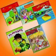 بسته 5 جلدی کتاب متنوع پسرانه (2)